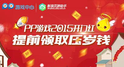 PPTV新年大礼包